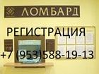 Новое фото  Открытие ломбарда под ключ, Красноярск, 39800858 в Красноярске