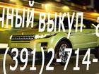 Просмотреть foto Аварийные авто Скупка квадроциклов, мотоциклов, Срочный выкуп авто, Покупка автомобилей в любом состоянии, 39850605 в Красноярске