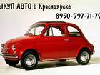 Скачать фотографию Авто на заказ Скупка автомобилей, закупаем битые машины 41436932 в Красноярске