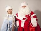 Дед Мороз и Снегурочка для детей Красноярск
