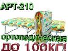 Просмотреть фотографию Мебель для дачи и сада Раскладушка с матрасом ортопедическая АРТ-210 53077056 в Красноярске