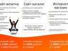 Скачать бесплатно фотографию  Создание сайтов, Сайты под ключ 53195682 в Красноярске
