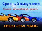 Свежее фотографию  Выкуп автомобилей срочно, Скупка авто дорого, 61386934 в Красноярске