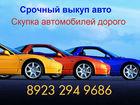 Свежее фотографию Аварийные авто Скупка авто, цена оговаривается индивидуально 68050107 в Красноярске
