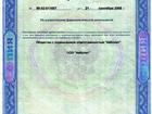 Новое фото  Лицензия фармацевтическая, Регистрация аптеки под ключ 68959082 в Красноярске