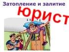 Смотреть изображение  Затопление квартиры, Судебный юрист 68975449 в Красноярске