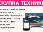 Смотреть фотографию Ноутбуки Скупка ПК, компьютерной техники, комплектующих, Выкуп цифровой техники в Красноярске, 73154182 в Красноярске
