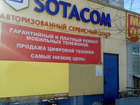 Свежее foto Ремонт и обслуживание техники Ремонт телефонов, планшетов, Asic 74471310 в Красноярске