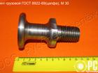 Увидеть изображение Строительные материалы Винт грузовой гост 8922-69 (цапфа) 81226385 в Красноярске