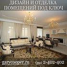 GaryCooper – профессиональная дизайн студия, занимающаяся дизайном и отделкой помещений