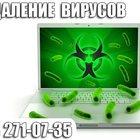 Удаление компьютерных вирусов, Красноярске