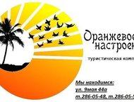 Оранжевое Настроение, туристическая компания Мечтаете об отдыхе? Хотите, чтобы В