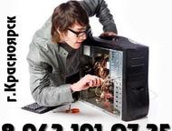 Компьютерная помощь в Красноярске Если у Вас не включается компьютер, поймали ви
