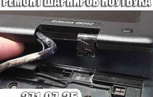 Ремонт корпуса,установка ПО, Красноярск
