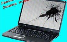 Восстановление системы, Замена клавиатуры на ноутбуке