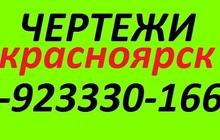 Чертежи в компасе Красноярск