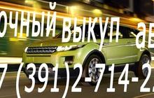 Куплю Ваш автомобиль, мотоцикл, Скупка авторезины, колес