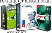 Установка антивируса в Красноярске