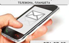 Восстановление информации с телефона в Красноярске