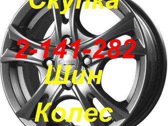 Увидеть фото Шины шины диски скупка колес выкуп - Красноярск 29376624 в Красноярске