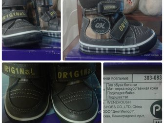 Увидеть фотографию Детская обувь Ботиночки 32571349 в Красноярске
