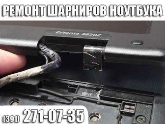 Смотреть фотографию  Ремонт корпуса,установка ПО, Красноярск 271-07-35 32727495 в Красноярске