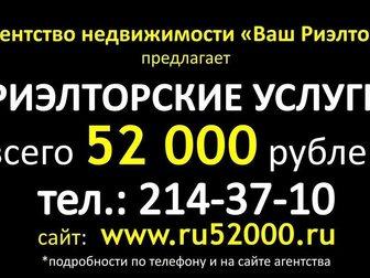 Продажа квартир в Красноярске