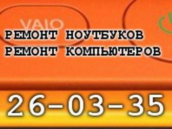 Скачать фотографию  AbakanHelp - ремонт ноутбуков в Абакане, 34595032 в Абакане