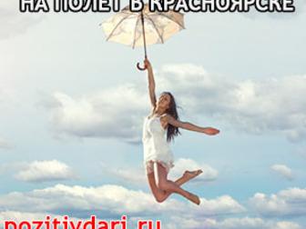 Уникальное фото Разные услуги Купить подарочный сертификат на полет в Красноярске 35455748 в Красноярске