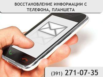 Свежее фотографию  Восстановление информации с телефона в Красноярске, 38553045 в Красноярске
