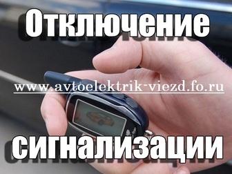 Скачать бесплатно foto Аварийные авто Отключение неисправных автосигнализаций, подзарядка аккумулятора 8227063 в Красноярске