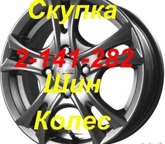 Фотография в Авто Шины выкуп зимней резины  скупка летней резины в Красноярске 1000000