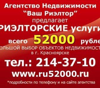 Фотография в Недвижимость Продажа квартир Агентство недвижимости  Ваш Риэлтор,   в Красноярске 52000