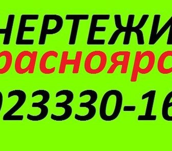 Фотография в Образование Курсовые, дипломные работы Чертежи в компасе (+79233301660) красноярск в Красноярске 100