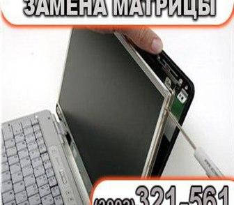 Изображение в   Сервисный центр по ремонту ноутбуков AbakanHelp в Абакане 0