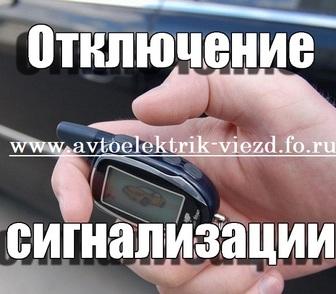 Фотография в Авто Аварийные авто Отключение, разблокировка, установка, переустановка в Красноярске 300