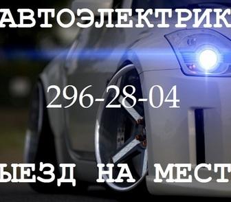 Изображение в Авто Разное Автоэлектрик с Выездом в Красноярске. Быстро в Красноярске 0