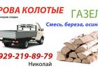 Изображение в Авто Транспорт, грузоперевозки Продам ДРОВА КОЛОТЫЕ. Газель 3 куба. Береза, в Красноуфимске 0