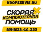 Просмотреть фотографию  Компьютерная помощь в Кропоткине 37771891 в Кропоткине