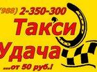 Изображение в   Служба вызова такси УДАЧА осуществляет пассажирские в Сочи 50