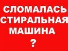 Изображение в   Аккуратный ремонт и установка газовых плит, в Москве 300