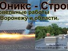 Фото в   - Профессиональный монтаж кровли всех видов: в Воронеже 100