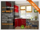 Уникальное изображение  Ремонт квартир 33053238 в Казани