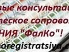 Просмотреть фотографию  Налоговые консультации и бухгалтерские услуги, 33057650 в Москве
