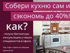 Смотреть фото  Мбэль, Казань: продажа мебельных фасадов из МДФ и натурального дерева, 33180012 в Казани