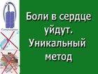 Изображение в   У Вас стенокардия. фармпрепараты не помогают. в Москве 2950