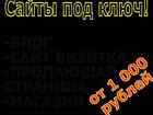 Изображение в   В сроки! Создаю Сайты по привлекательной в Москве 1000