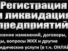 Фотография в   Юридическая фирма окажет услуги в Нижнем в Нижнем Новгороде 1000