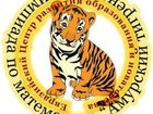 Свежее фотографию  Олимпиада по математике Амурский тигренок 33565086 в Кургане