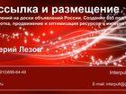 Фотография в   Разместим Ваши сообщения   на сайты. Большая в Москве 1000